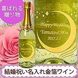 結婚祝い名入れ 金箔入りプレミアムスパークリングワイン ギフトラッピング付 クレセント