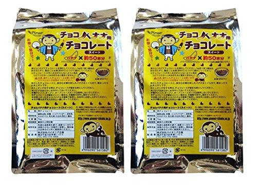 チョコバナナ用チョコ スイート 1kg×2