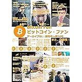 ビットコインファン・アーカイブ01(創刊号~第14号まで収録) Bitcoin Fun Archives