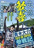 青木大介:SERIOUS 11 2017JB TOP50参戦記 1st&2nd STAGE編 (DVD)