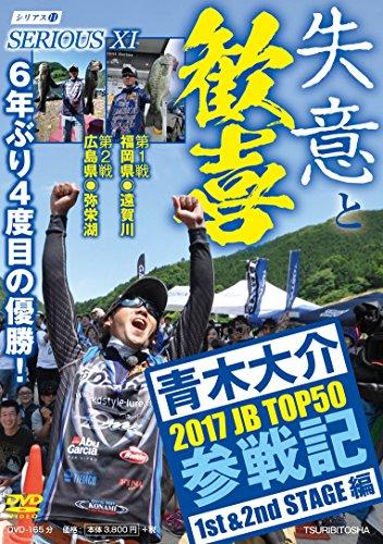 青木大介:SERIOUS 11 2017JB TOP50参戦...