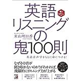 音声DL付き 英語リスニングの鬼100則 (アスカカルチャー)