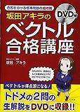 DVD付 坂田アキラの 「ベクトル」合格講座