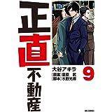 正直不動産 (9) (ビッグコミックス)