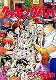 クッキングパパ(38) (モーニングコミックス)