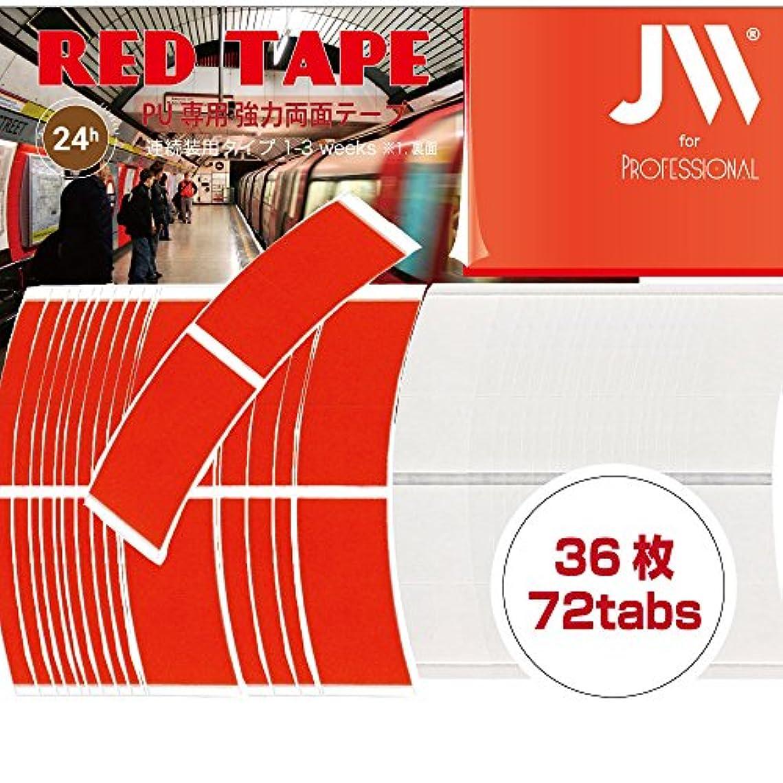 刻むロッド恩恵強力両面テープ:RED TAPE1袋36枚入り(小分け72枚)テープ形状:アジアカーブ …