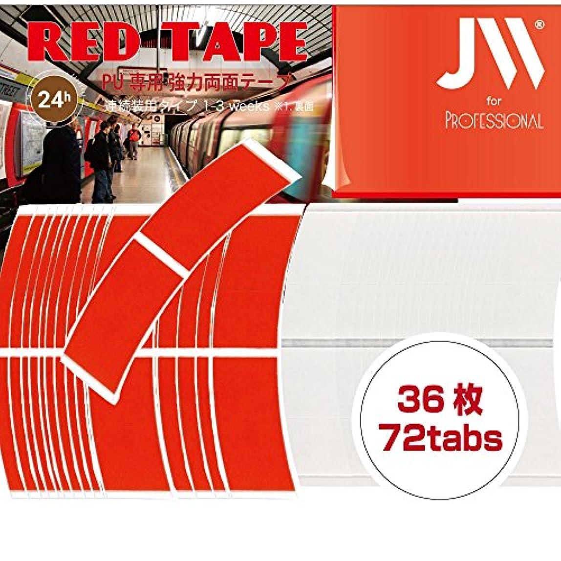 目的花弁極端な強力両面テープ:RED TAPE1袋36枚入り(小分け72枚)テープ形状:アジアカーブ …