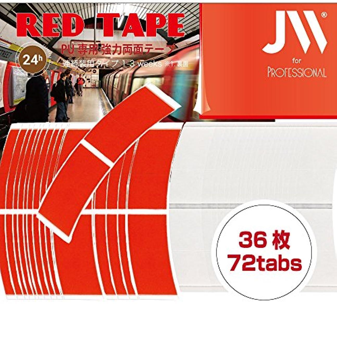 生態学剛性自治強力両面テープ:RED TAPE1袋36枚入り(小分け72枚)テープ形状:アジアカーブ …