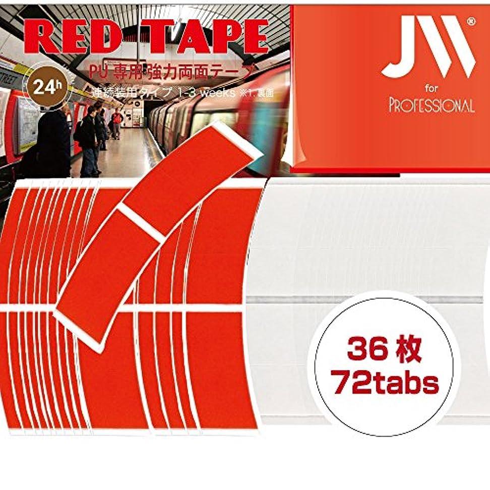 首形状刃強力両面テープ:RED TAPE1袋36枚入り(小分け72枚)テープ形状:アジアカーブ …