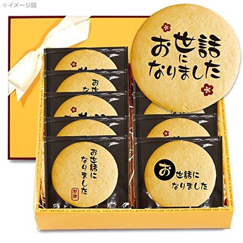 転勤や退職のご挨拶のお菓子に毛筆風のメッセージクッキー15枚セット お礼 ギフト インスタ映えします