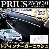 プリウス ZVW30 系 前期/後期 対応 ドアインナーガーニッシュ ステンレス製&鏡面仕上げ 4P |FJ3489