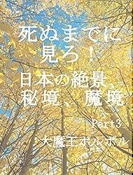 死ぬまでに見ろ!日本の絶境、秘境、魔鏡Part3 ママチャリに乗って日本一周!大魔王ポルポルの365日の軌跡と征服