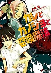 カレとカノジョと召喚魔法 (電撃文庫)