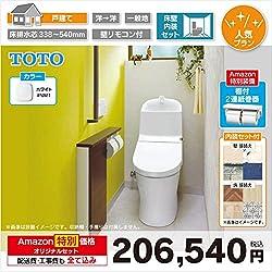 リフォーム (工事込・一括払) | TOTO 一体型トイレ AM | 床壁内装セット | 戸建 | 手洗い有 | 床排水芯320-550mm