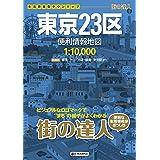 街の達人 東京23区 便利情報地図 (でっか字 道路地図...