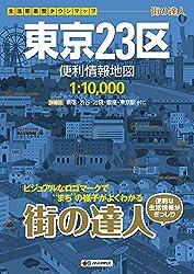 街の達人 東京23区 便利情報地図 (でっか字 道路地図 | マップル)