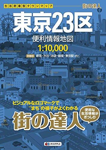 街の達人 東京23区 便利情報地図 (でっか字 道路地図 |...