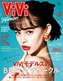 ViVi (ヴィヴィ) 2018年 9月号 [雑誌]