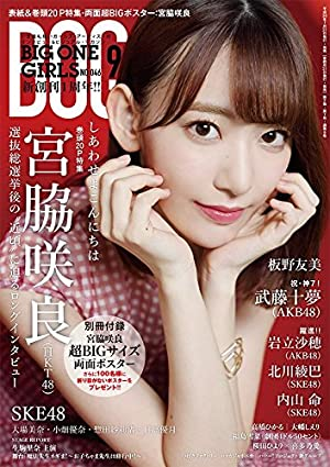 BIG ONE GIRLS 2018年 09月号
