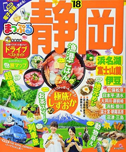まっぷる 静岡 浜名湖・富士山麓・伊豆'18 (マップルマガジン 東海 1)