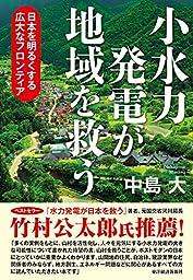 【感想】 小水力発電が地域を救う―日本を明るくする広大なフロンティア