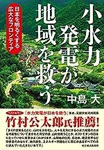 【読んだ本】 小水力発電が地域を救う―日本を明るくする広大なフロンティア
