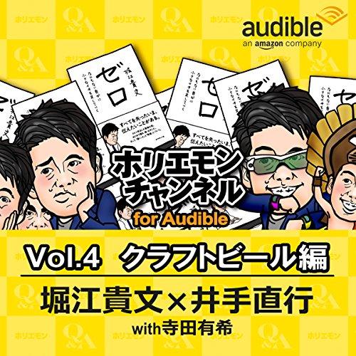 ホリエモンチャンネル for Audible-クラフトビール編- | 堀江 貴文