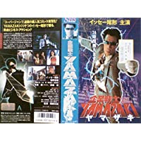 企業戦士YAMAZAKI-ヤマザキ-