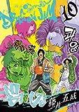 DRAGON JAM 10 (ビッグコミックス)