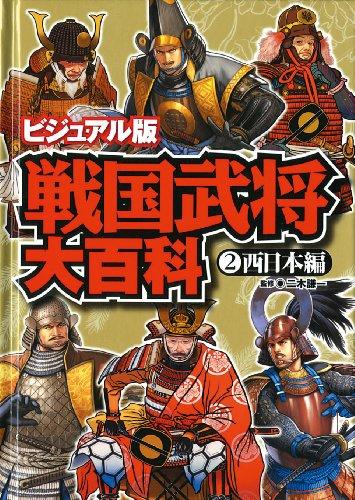 戦国武将大百科 2(西日本編)―ビジュアル版の詳細を見る