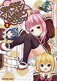 ちゅーちゅーブレインわーるどS(2) (バンブーコミックス 4コマセレクション)