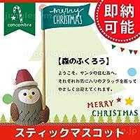 デコレ(decole) コンコンブル(concombre)クリスマス スティックマスコット:森のふくろう