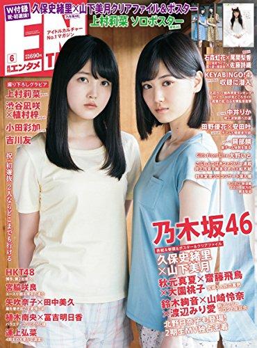 ENTAME(エンタメ) 2018年 06 月号 [雑誌]