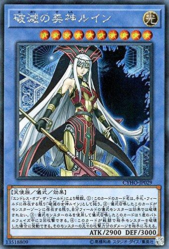 破滅の美神ルイン シークレット 遊戯王 サイバネティック・ホライゾン cyho-jp029