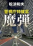 魔弾: 警視庁特捜官 (徳間文庫)
