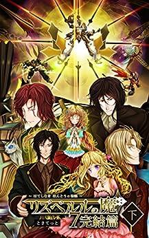 [ときてっと]のリズベルルの魔7 完結篇・下~はてしなき ほんとうの物語~ リズベルルの魔シリーズ