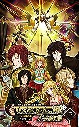 リズベルルの魔7 完結篇・下~はてしなき ほんとうの物語~ ほんとうの物語シリーズ