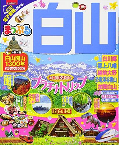まっぷる 白山 白川郷・大野勝山・郡上・加賀白山 (まっぷるマガジン)
