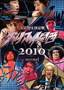 ダイナマイト関西2010 second [DVD]