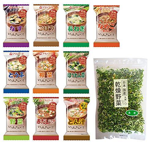アマノフーズ フリーズドライ いつものおみそ汁10種類60食セット(乾燥野菜ねぎ30g付き)