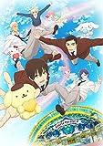 【Amazon.co.jp限定】TVアニメ「サンリオ男子」第3巻(全巻購入特典:描き下ろしB2布ポスター 引き換えシリアルコード付) [Blu-ray]