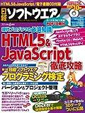 日経ソフトウエア 2014年 06月号 [雑誌]