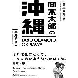 岡本太郎の沖縄 (小学館クリエイティブビジュアル)