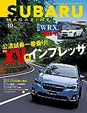SUBARU MAGAZINE Vol.10 (CARTOPMOOK)
