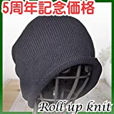医療用に見えない医療用帽子 ゆったりサイズ 柔らか ロールアップニットブラック