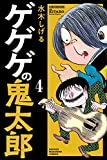 ゲゲゲの鬼太郎(4) (講談社コミックス)