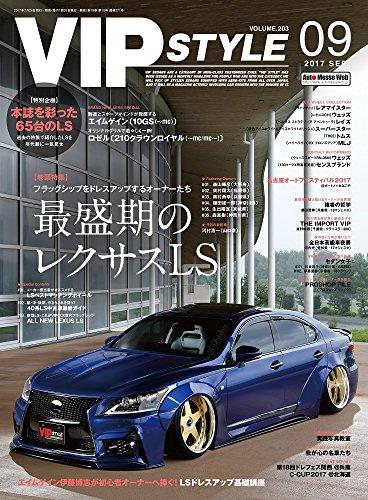 VIP STYLE(ビップスタイル) 2017年 09 月号 [雑誌]
