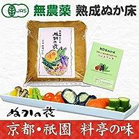 無農薬ぬか床【ぬかの花】食べられる美味しいぬか床|京都・祇園料亭の味|超熟成|最高級贅沢素材