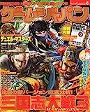 GAME JAPAN (ゲームジャパン) 2010年 08月号 [雑誌]