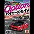 Option (オプション) 2017年 4月号 [雑誌]